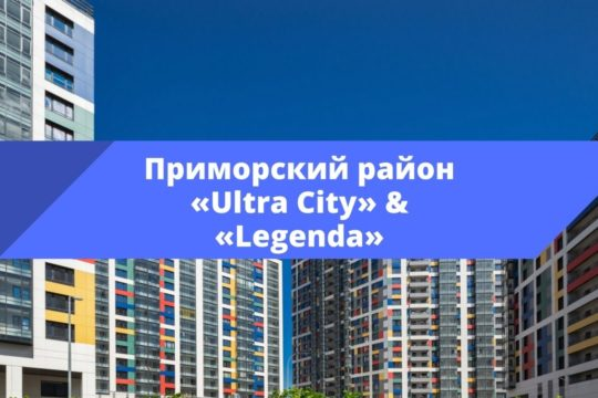 primorskij-rajon-ultra-city-legenda